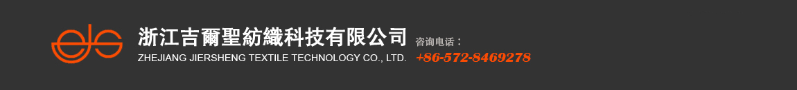 Huzhou Jiersheng Textiles Co., Ltd.